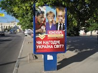 Ситилайт №11255 в городе Симферополь (АР Крым), размещение наружной рекламы, IDMedia-аренда по самым низким ценам!