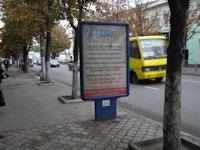 Ситилайт №11262 в городе Симферополь (АР Крым), размещение наружной рекламы, IDMedia-аренда по самым низким ценам!