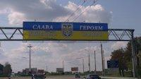 Арка №118576 в городе Луцк (Волынская область), размещение наружной рекламы, IDMedia-аренда по самым низким ценам!