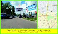 Билборд №125074 в городе Николаев (Николаевская область), размещение наружной рекламы, IDMedia-аренда по самым низким ценам!