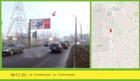 Билборд №125075 в городе Николаев (Николаевская область), размещение наружной рекламы, IDMedia-аренда по самым низким ценам!