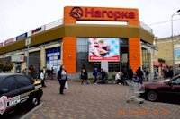 Экран №133592 в городе Днепр (Днепропетровская область), размещение наружной рекламы, IDMedia-аренда по самым низким ценам!