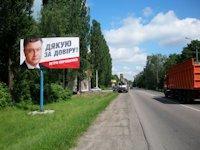 Билборд №135506 в городе Васильков (Киевская область), размещение наружной рекламы, IDMedia-аренда по самым низким ценам!