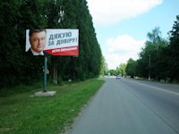 Билборд №135510 в городе Васильков (Киевская область), размещение наружной рекламы, IDMedia-аренда по самым низким ценам!