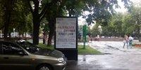Скролл №140640 в городе Кременчуг (Полтавская область), размещение наружной рекламы, IDMedia-аренда по самым низким ценам!