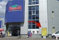 Скролл №141099 в городе Винница (Винницкая область), размещение наружной рекламы, IDMedia-аренда по самым низким ценам!