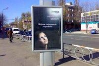 Ситилайт №141709 в городе Кривой Рог (Днепропетровская область), размещение наружной рекламы, IDMedia-аренда по самым низким ценам!