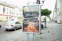 Ситилайт №141857 в городе Луцк (Волынская область), размещение наружной рекламы, IDMedia-аренда по самым низким ценам!