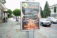 Ситилайт №141858 в городе Луцк (Волынская область), размещение наружной рекламы, IDMedia-аренда по самым низким ценам!