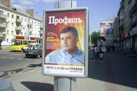 Ситилайт №141867 в городе Луцк (Волынская область), размещение наружной рекламы, IDMedia-аренда по самым низким ценам!