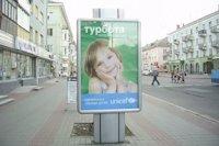 Ситилайт №141870 в городе Луцк (Волынская область), размещение наружной рекламы, IDMedia-аренда по самым низким ценам!
