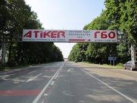 Арка №144801 в городе Львов (Львовская область), размещение наружной рекламы, IDMedia-аренда по самым низким ценам!