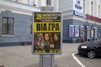 Ситилайт №145046 в городе Николаев (Николаевская область), размещение наружной рекламы, IDMedia-аренда по самым низким ценам!