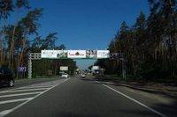 Арка №145144 в городе Киев трасса (Киевская область), размещение наружной рекламы, IDMedia-аренда по самым низким ценам!