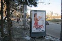Ситилайт №145158 в городе Одесса (Одесская область), размещение наружной рекламы, IDMedia-аренда по самым низким ценам!