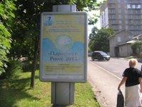 Ситилайт №146014 в городе Ровно (Ровенская область), размещение наружной рекламы, IDMedia-аренда по самым низким ценам!