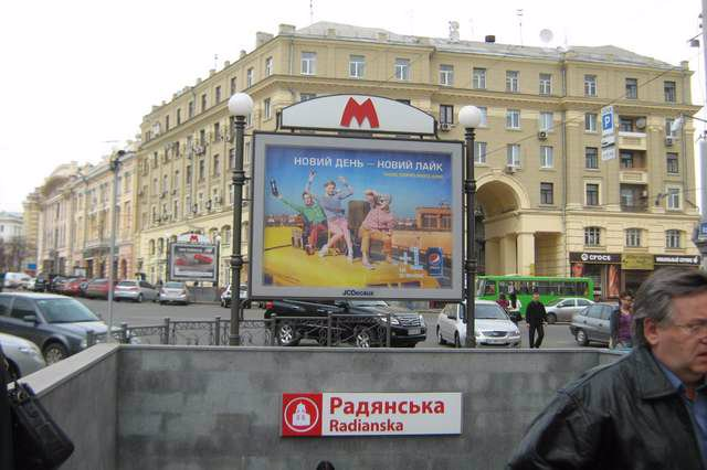 Бэклайт №146623 в городе Харьков (Харьковская область), размещение наружной рекламы, IDMedia-аренда по самым низким ценам!