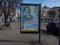 Ситилайт №147237 в городе Черкассы (Черкасская область), размещение наружной рекламы, IDMedia-аренда по самым низким ценам!
