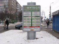 Ситилайт №147277 в городе Черкассы (Черкасская область), размещение наружной рекламы, IDMedia-аренда по самым низким ценам!