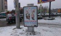 Ситилайт №147323 в городе Черновцы (Черновицкая область), размещение наружной рекламы, IDMedia-аренда по самым низким ценам!