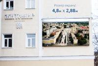 Экран №150856 в городе Житомир (Житомирская область), размещение наружной рекламы, IDMedia-аренда по самым низким ценам!
