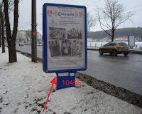 Ситилайт №155052 в городе Тернополь (Тернопольская область), размещение наружной рекламы, IDMedia-аренда по самым низким ценам!