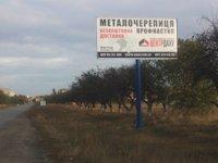 Билборд №156275 в городе Тульчин (Винницкая область), размещение наружной рекламы, IDMedia-аренда по самым низким ценам!
