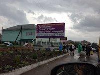Билборд №168757 в городе Бершадь (Винницкая область), размещение наружной рекламы, IDMedia-аренда по самым низким ценам!