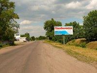 Билборд №174758 в городе Золотоноша (Черкасская область), размещение наружной рекламы, IDMedia-аренда по самым низким ценам!