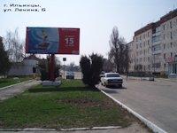 Билборд №175218 в городе Ильинцы (Винницкая область), размещение наружной рекламы, IDMedia-аренда по самым низким ценам!