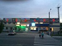 Билборд №179343 в городе Каховка (Херсонская область), размещение наружной рекламы, IDMedia-аренда по самым низким ценам!