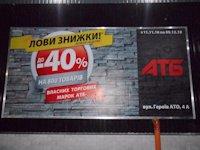 Билборд №179447 в городе Мена (Черниговская область), размещение наружной рекламы, IDMedia-аренда по самым низким ценам!
