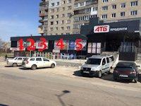 Билборд №179466 в городе Нововолынск (Волынская область), размещение наружной рекламы, IDMedia-аренда по самым низким ценам!