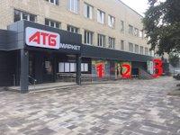 Билборд №179468 в городе Нововолынск (Волынская область), размещение наружной рекламы, IDMedia-аренда по самым низким ценам!