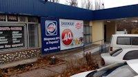 Билборд №179514 в городе Светловодск (Кировоградская область), размещение наружной рекламы, IDMedia-аренда по самым низким ценам!
