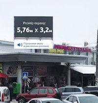 Экран №179711 в городе Житомир (Житомирская область), размещение наружной рекламы, IDMedia-аренда по самым низким ценам!