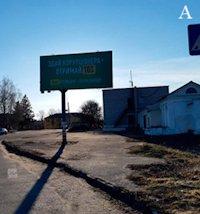Билборд №183659 в городе Ватутино (Черкасская область), размещение наружной рекламы, IDMedia-аренда по самым низким ценам!