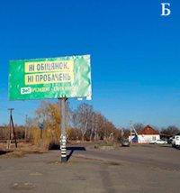 Билборд №183660 в городе Ватутино (Черкасская область), размещение наружной рекламы, IDMedia-аренда по самым низким ценам!