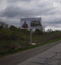 Билборд №183685 в городе Звенигородка (Черкасская область), размещение наружной рекламы, IDMedia-аренда по самым низким ценам!