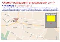 Брандмауэр №186999 в городе Жовква (Львовская область), размещение наружной рекламы, IDMedia-аренда по самым низким ценам!