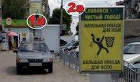 Ситилайт №187316 в городе Славянск (Донецкая область), размещение наружной рекламы, IDMedia-аренда по самым низким ценам!