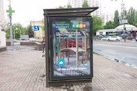 Остановка №187478 в городе Киев (Киевская область), размещение наружной рекламы, IDMedia-аренда по самым низким ценам!