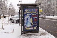 Остановка №187479 в городе Киев (Киевская область), размещение наружной рекламы, IDMedia-аренда по самым низким ценам!