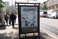 Остановка №187525 в городе Киев (Киевская область), размещение наружной рекламы, IDMedia-аренда по самым низким ценам!