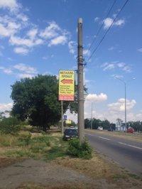 Холдер №190137 в городе Бердянск (Запорожская область), размещение наружной рекламы, IDMedia-аренда по самым низким ценам!