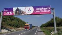 Арка №190912 в городе Львов трасса (Львовская область), размещение наружной рекламы, IDMedia-аренда по самым низким ценам!