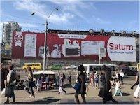 Брандмауэр №192777 в городе Киев (Киевская область), размещение наружной рекламы, IDMedia-аренда по самым низким ценам!