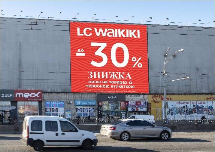 Брандмауэр №192784 в городе Киев (Киевская область), размещение наружной рекламы, IDMedia-аренда по самым низким ценам!