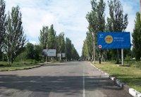 Билборд №201092 в городе Никополь (Днепропетровская область), размещение наружной рекламы, IDMedia-аренда по самым низким ценам!