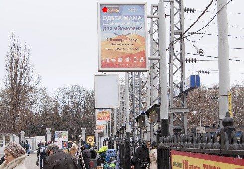 Indoor №201988 в городе Одесса (Одесская область), размещение наружной рекламы, IDMedia-аренда по самым низким ценам!